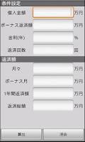 Screenshot of 簡単ローン計算 free