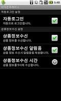 Screenshot of 넉다운프라이스