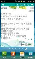Screenshot of 한국인이 좋아하는 명시