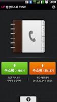 Screenshot of U+주소록Sync (서비스종료예정)