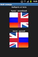 Screenshot of Мой словарь