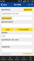 Screenshot of 대구은행 DGB스마트뱅크
