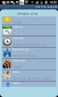 Screenshot of Minyan Karov