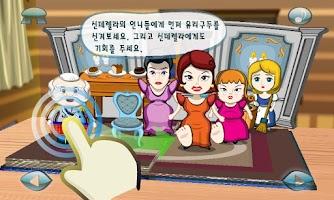 Screenshot of 신데렐라 : 3D팝업 한글 구연동화