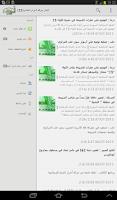 Screenshot of أخبار أحرار الشام