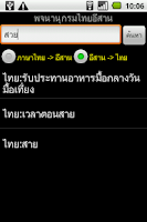 Screenshot of Thai - Esaan Dictionary