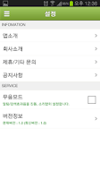 Screenshot of 자전거 파인더