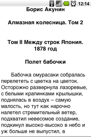 Б. Акунин Алмазная колесница-2
