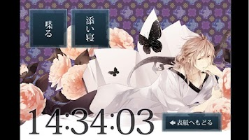 Screenshot of Sleepy-time Boyfriend Yuki ver