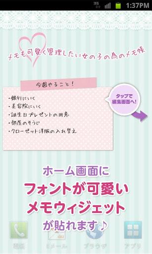 メモ帳ウィジェット *girls*