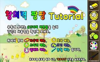 Screenshot of 창의력팡팡