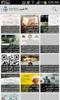 Screenshot of news revolution - bahrain