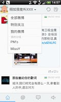 Screenshot of GO SMS Pro Sina Weibo plugin