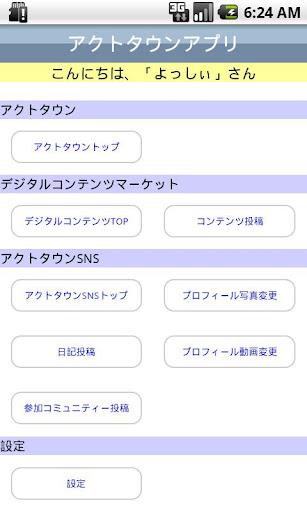 アクトタウンアプリ