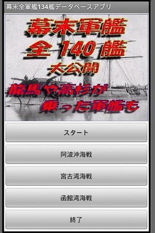 幕末軍艦140艦データベースアプリ