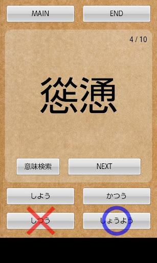激難漢字。-難読漢字クイズ-