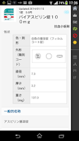 Screenshot of 添付文書 Pro