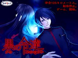 Screenshot of ADV 黒のコマンドメント - KEMCO
