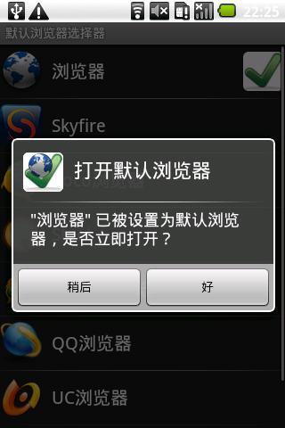 默认浏览器选择器