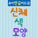 유아한글카드_신체색모양 icon