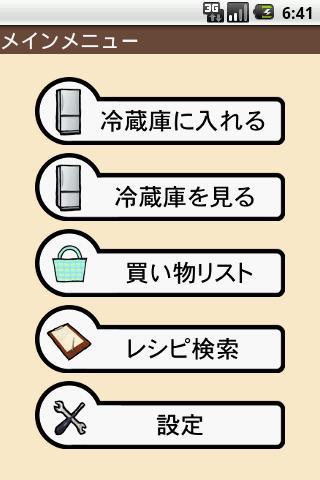 Ms 冷蔵庫マネージャ(食材管理アプリ)