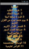 Screenshot of طرق تحفيظ القرآن للأطفال