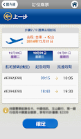 Screenshot of 華信GO