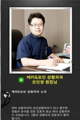 메카 조안 성형외과 조안영