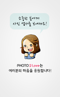Screenshot of 포토투러브 (photo2love)