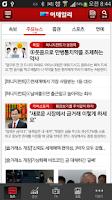 Screenshot of 이데일리 뉴스