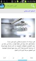 Screenshot of Strangest modern inventions