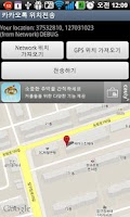 Screenshot of KakaoTalk Send Your Location
