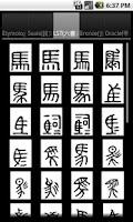 Screenshot of Chinese Etymology