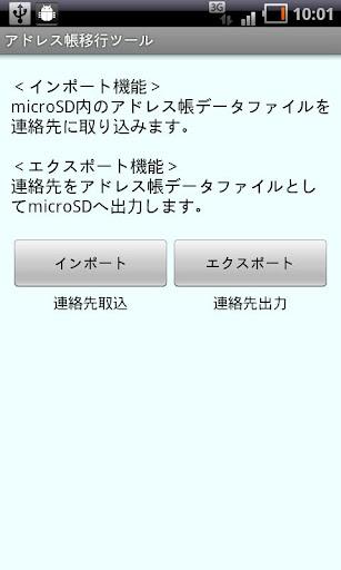 アドレス帳移行ツール(IS06専用)
