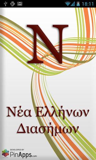 Νέα Eλλήνων Διασήμων