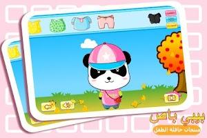 Screenshot of إستعراض الطفل الصغير