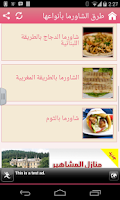 Screenshot of طرق الشاورما بأنواعها