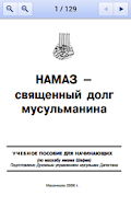 Screenshot of Намаз