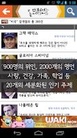 Screenshot of 오늘의 명언 (인생 명언, 사랑 명언 모음)
