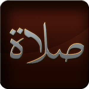 Prayer Salah Start To End Android Apps On Google Play