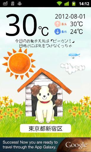 【免費天氣App】わんこお散歩天気予報-APP點子