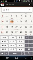Screenshot of [VEGA] Calendar Beta