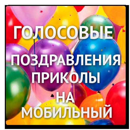 Голосовое поздравление на телефон с днем рождения от путина