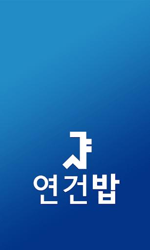 서울대 연건밥 OLD ver