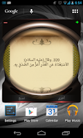 Screenshot of نهج البلاغة