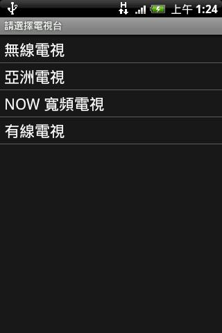 用戶手機必備香港電視節目表 HKTV Guide實用工具App!線上免費使用多款app工具