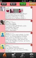 Screenshot of 신랑신부모여-웨딩톡,결혼톡,요리톡,신혼,육아톡,레시피