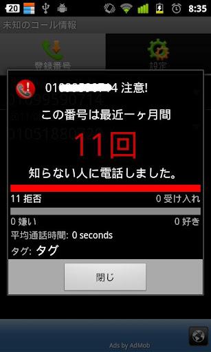 無料生产应用Appの未知のコール情報|記事Game