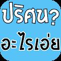 Download Full ปริศนา อะไรเอ่ย 1.0.3 APK
