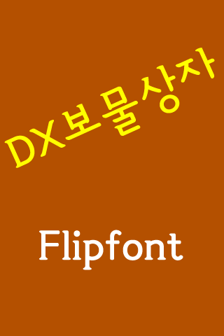 DXtreasurebox Korean FlipFont